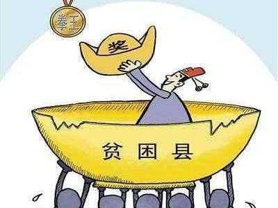 国家贫困县名单 2018国家级贫困县广西28个