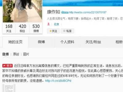 汪峰和谁离婚 揭秘汪峰与前妻康作如离婚内幕真相