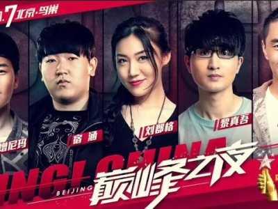 好声音浙江卫视 今晚20点浙江卫视《中国好声音》年度冠军产生