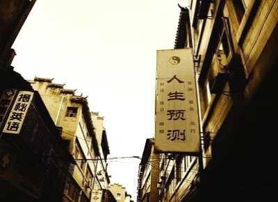 算卦很准 上海算命很准的地方
