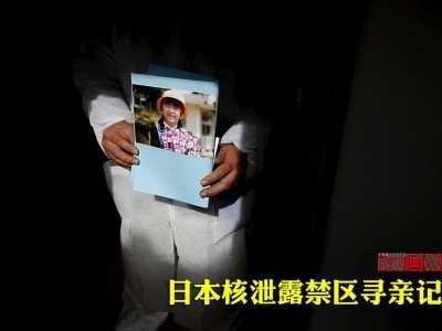 日本少女18禁区 日本核泄露禁区寻亲记未停歇