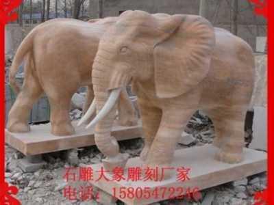 大象鼻子向上什么意思 石雕大象的鼻子向上或者向下的寓意