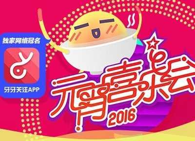 泫雅湖南元宵晚会舞蹈节目 湖南卫视元宵晚会2016节目单