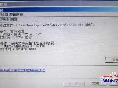 win7无法启动无法修复 Win7系统开机无法自动修复此计算机如何解决