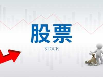 股票量比3是什么意思 股票量比高好还是低好