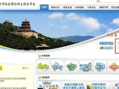 北京更改医保定点医院 北京市民可网上自助修改医保定点医院