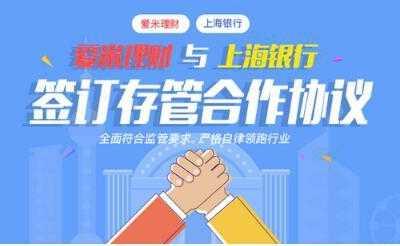 爱米理财新标c1704047 爱米理财与上海银行签约资金存管