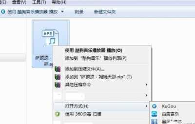 ape文件用什么播放器 教你win7系统播放ape文件的操作方法