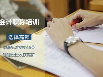 中级会计师报名条件 中级会计师报名需要工作证明和社保吗