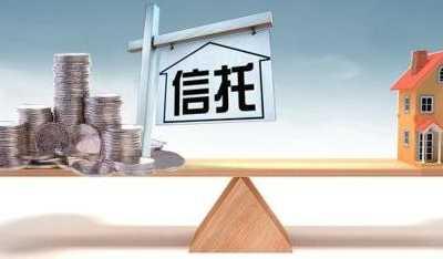 信托投资安全吗 什么是信托基金