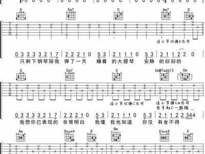 安静王俊凯吉他弹唱 安静弹唱谱珍藏版