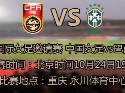 安德雷莎 永川国际赛中国女足VS巴西首发