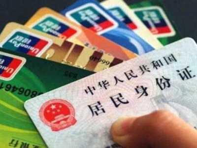 借记卡是什么 借记卡和储蓄卡区别是什么