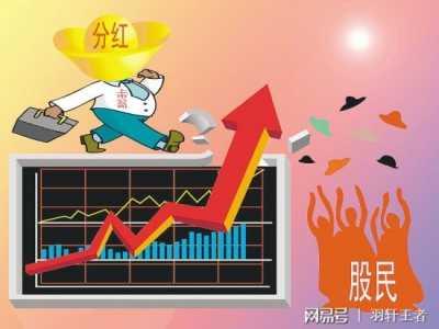 分红除权日是否 为什么股票分红却需要除权除息