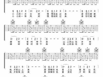 踏浪吉他谱简单版 踏浪吉他谱徐怀钰