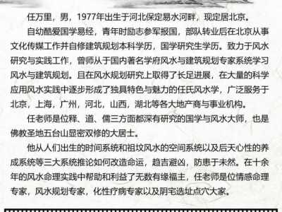 北京风水先生 北京著名风水命理师――任万里先生简介