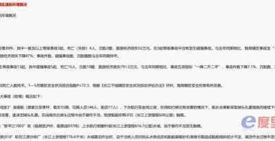 长江水位公告 长江海事局水位公告