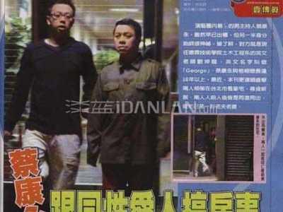 蔡康永照片 著名同志主持蔡康永与同性男友照片大收集