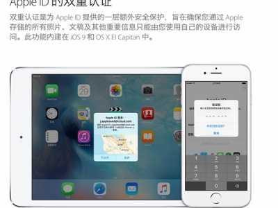 苹果如何验证appleid 如何开通Apple ID的双重认证