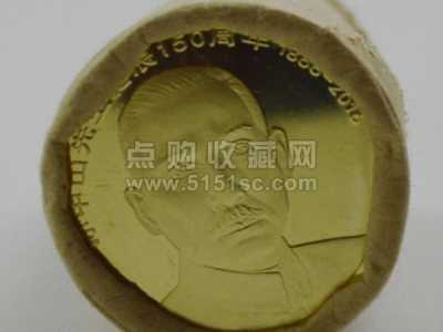孙中山150纪念币预约 孙中山诞辰150周年流通纪念币
