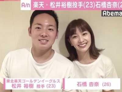 日剧无痛石桥杏奈讨厌 乐天棒球队选手松井裕树和演员石桥杏奈结婚啦