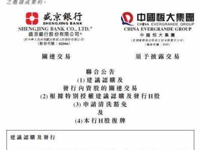 盛京银行股票行情 刚砸的2800亿和近3000亿负债忘了