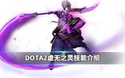 捉妖记迅雷 DOTA2虚无之灵有什么技能
