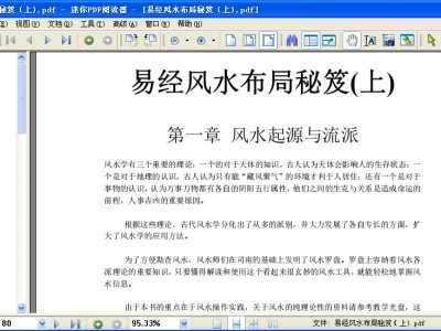 中国易经风水罗大师 中国当代风水大师何荣柱个人简介