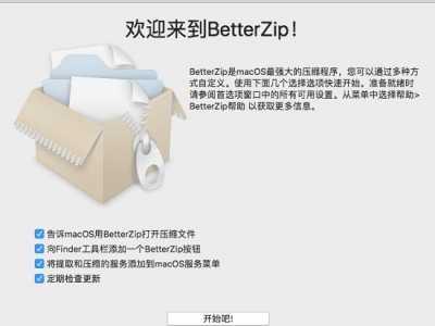 for是什么意思啊了 苹果电脑解压不了文件是什么原因